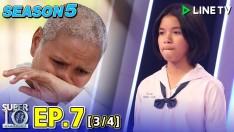 SUPER 10 อัจฉริยะพันธุ์จิ๋ว SEASON 5 | EP.7 [3/4]