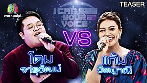 I Can See Your Voice Thailand | 7 เม.ย. 64 TEASER