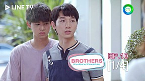Brothers รักนะน้องชาย รักนายครับผม | EP.10 [1\/4]