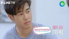 Brothers รักนะน้องชาย รักนายครับผม | EP.10 [2/4]