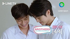 Brothers รักนะน้องชาย รักนายครับผม | EP.10 [4\/4]