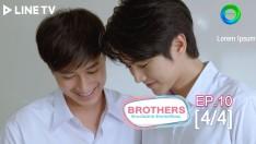 Brothers รักนะน้องชาย รักนายครับผม | EP.10 [4/4]