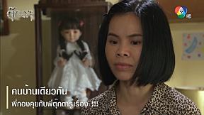 คนบ้านเดียวกัน พี่กองคุยกับพี่ตุ๊กตารู้เรื่อง !!!   ตอกย้ำความสนุก ตุ๊กตา EP.4