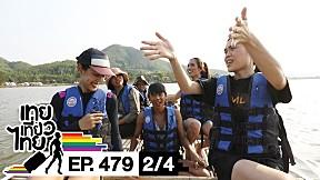 เทยเที่ยวไทย ตอน 479 | ปาท่องโก๋ camping จ.กาญจนบุรี [2\/4]