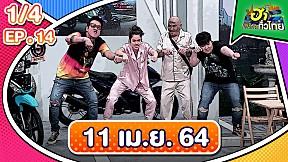 ฮาไม่จำกัดทั่วไทย | 11 เม.ย.64 | EP.14 [1\/4]