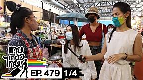 เทยเที่ยวไทย ตอน 479 | ปาท่องโก๋ camping จ.กาญจนบุรี [1\/4]