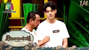 คุณพระช่วย | วัยรุ่นเรียนไทย | แชป ศุภชีพ , บรูซ ศิริกร | 11 เม.ย. 64 [1\/4]