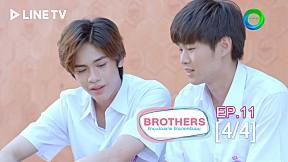 Brothers รักนะน้องชาย รักนายครับผม | EP.11 [4\/4]