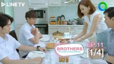 Brothers รักนะน้องชาย รักนายครับผม | EP.11 [1/4]