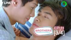 Brothers รักนะน้องชาย รักนายครับผม | EP.11 [3/4]