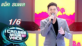 I Can See Your Voice -TH | EP.268 | แจ๊ค ธนพละ | 14 เม.ย. 64 [1\/6]