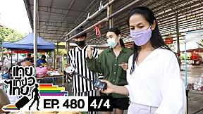 เทยเที่ยวไทย ตอน 480 | คุณย่าพาเที่ยว จ.กาญจนบุรี [4\/4]