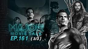 \'แฟน Justice League อยากดู SnyderVerse ต่อ พาลถล่มคำวิจารณ์ - Major Movie Talk | EP.161 [3\/3]