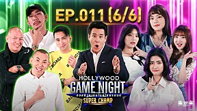 HOLLYWOOD GAME NIGHT THAILAND SUPER CHAMP | EP.11 [6\/6]