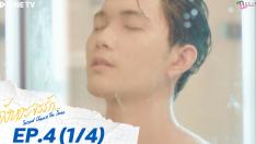 Second Chance จังหวะจะรัก | EP.4 [1/4]