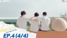 Second Chance จังหวะจะรัก | EP.4 [4/4]