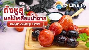 ถังหูลู่ ผลไม้เคลือบน้ำตาล  Sugar coated fruit