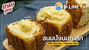 ขนมปังนมทะลัก Milk Bomber Toasted Bun