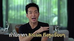 Blockchain เทคโนโลยีที่ไม่ได้มีแค่ Bitcoin !! | Money Matters