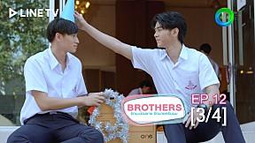 Brothers รักนะน้องชาย รักนายครับผม | EP.12 [3\/4]