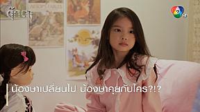 น้องษาเปลี่ยนไป น้องษาคุยกับใคร?!? | ตอกย้ำความสนุก ตุ๊กตา EP.8