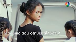 พี่ตุ๊กตาขอเตือน อย่ามาร้ายใส่น้องบู! | ตอกย้ำความสนุก ตุ๊กตา EP.9