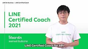 LINE Certified Coach Tips - โค้ชอาร์ท