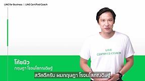 LINE Certified Coach Tips - โค้ชมิว