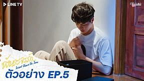 ตัวอย่าง Second Chance จังหวะจะรัก | EP.5