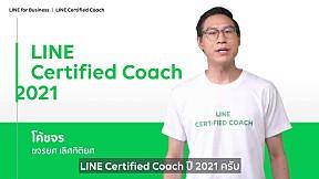 LINE Certified Coach Tips - โค้ชจร