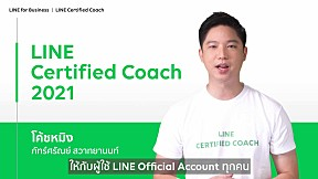 LINE Certified Coach Tips - โค้ชหมิง