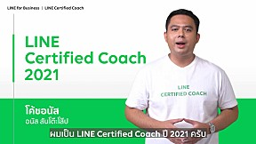 LINE Certified Coach Tips - โค้ชอนัส