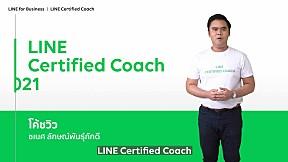 LINE Certified Coach Tips - โค้ชวิว