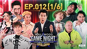 HOLLYWOOD GAME NIGHT THAILAND SUPER CHAMP   EP.12 [1\/6]