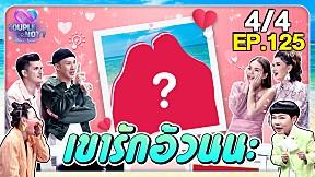 Couple or Not? คู่ไหน.. ใช่เลย | 25 เม.ย. 64 | EP.125 [4\/4]