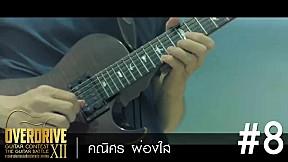 OVERDRIVE GUITAR CONTEST 12 - No.8