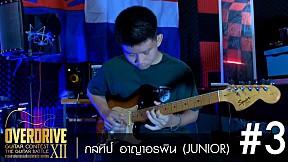 OVERDRIVE GUITAR CONTEST 12 - No.3