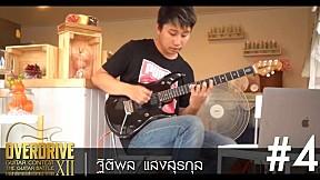 OVERDRIVE GUITAR CONTEST 12 - No.4
