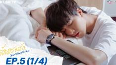 Second Chance จังหวะจะรัก | EP.5 [1/4]