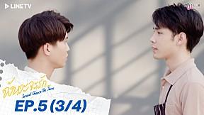 Second Chance จังหวะจะรัก | EP.5 [3\/4]
