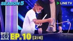 SUPER 10 อัจฉริยะพันธุ์จิ๋ว SEASON 5 | EP.10 [2/4]