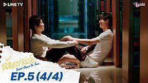 Second Chance จังหวะจะรัก | EP.5 [4\/4]