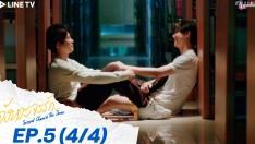 Second Chance จังหวะจะรัก | EP.5 [4/4]