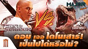 ก้าวต่อไป FAST \'ดอม\' vs. \'ไดโนเสาร์\' Fast ลุย Jurassic World เป็นไปได้หรือไม่ ? - Major Movie Talk [Short News]