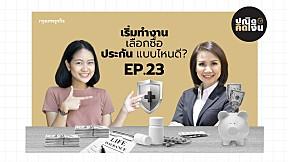 ปณิดคิดเงิน   ซีซัน 2   EP.23   เริ่มทำงาน เลือกซื้อประกันแบบไหนดี?