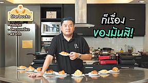 LINE TV BEST COMEDY SCENE   ล้างตู้เย็น : ฉากครัวซองต์แพงก็ไม่เกี่ยวกับกู   LINE TV AWARDS 2021