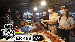 เทยเที่ยวไทย ตอน 482 | พาเที่ยว Blue Tree Phuket [4\/4]