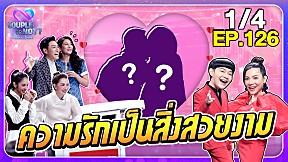 Couple or Not? คู่ไหน.. ใช่เลย | 2 พ.ค. 64 | EP.126 [1\/4]