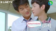 Brothers รักนะน้องชาย รักนายครับผม | EP.13 [2/4] (ตอนจบ)