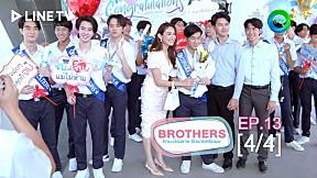 Brothers รักนะน้องชาย รักนายครับผม | EP.13 [4\/4] (ตอนจบ)